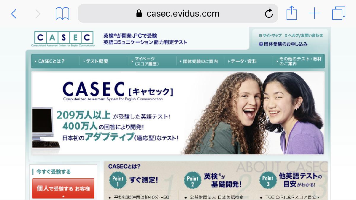 casec 英語検定試験