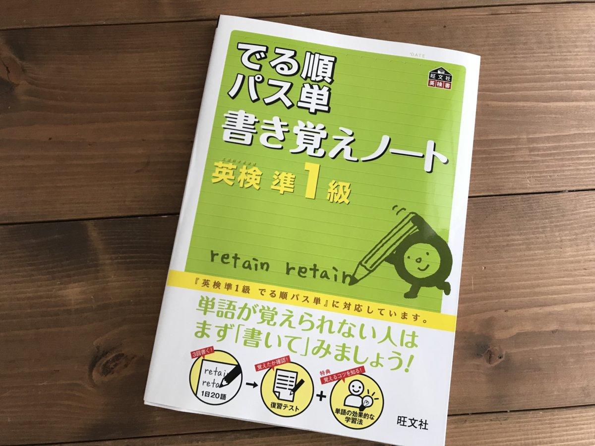 英検準一級単語本 出る順
