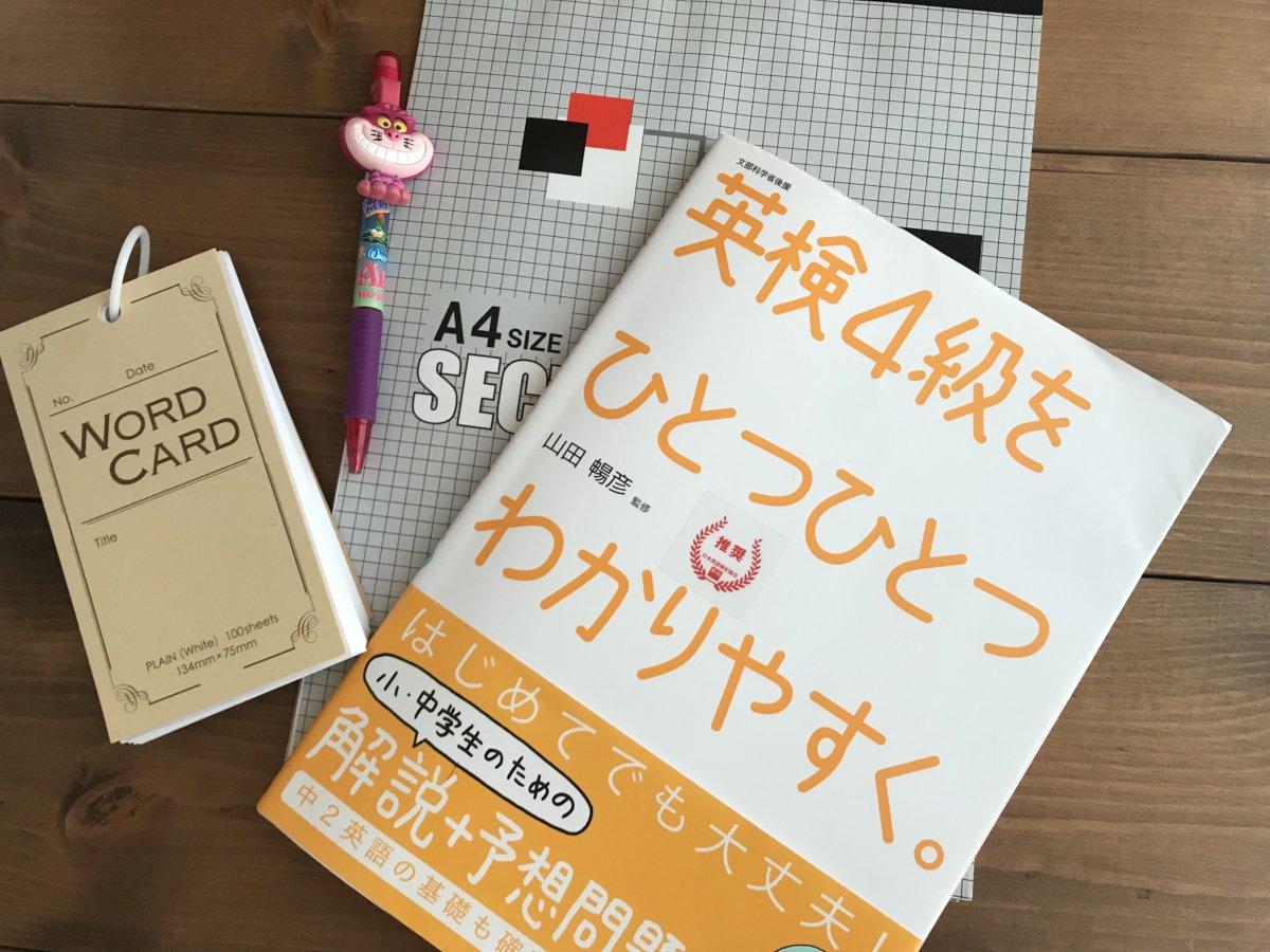 英検4級 学習テキスト
