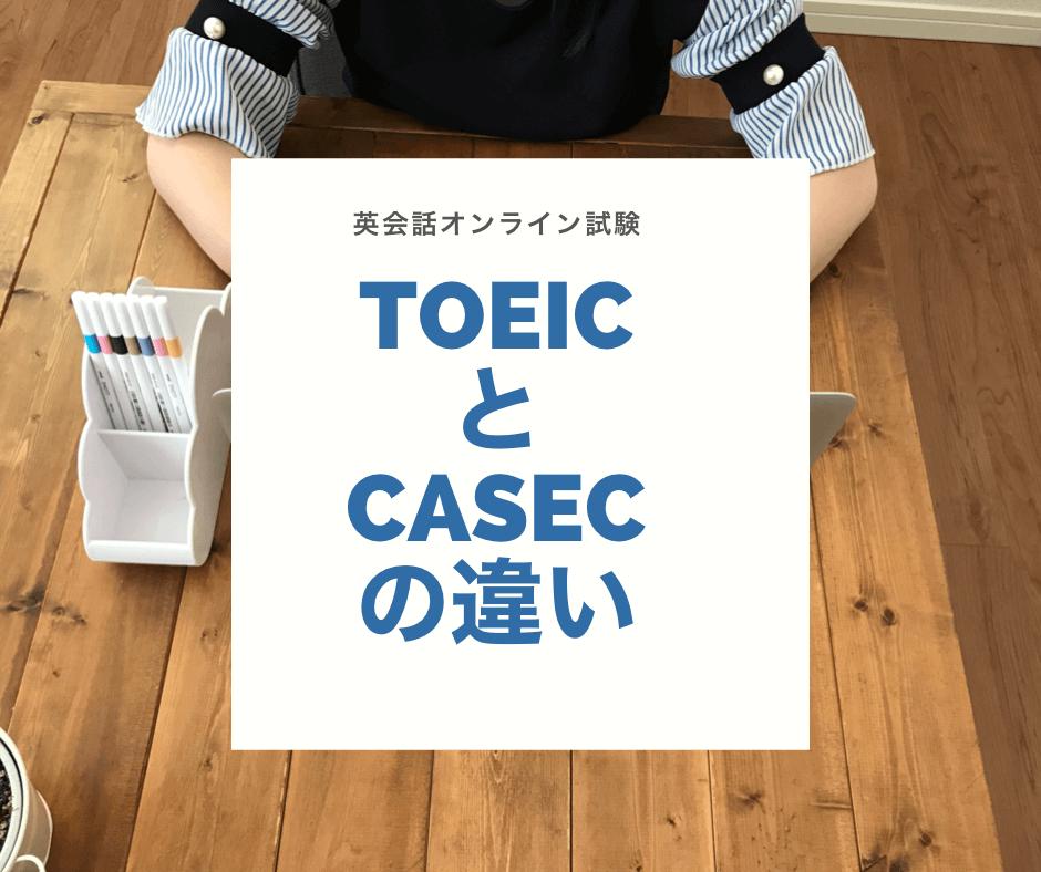 toeicとcasecの違い