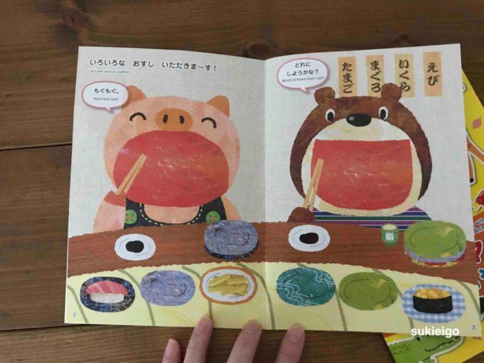 ダイソー英語のシール絵本