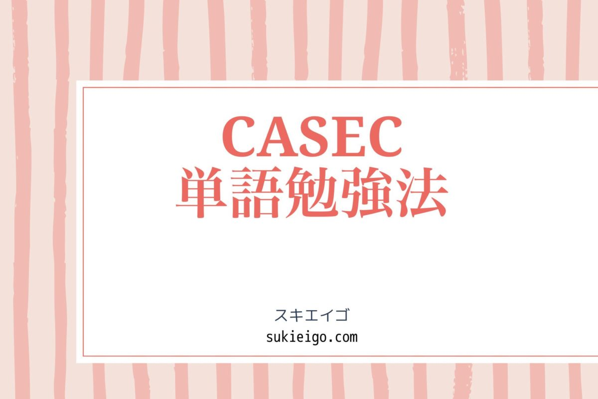 casec単語勉強方法