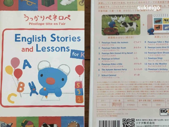英語アニメ「うっかりペネロペ」DVD