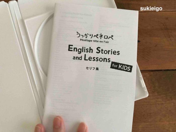 英語アニメ「うっかりペネロペ」DVDセリフ集
