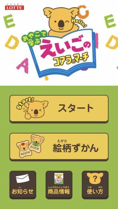 英語アプリ コアラのマーチ