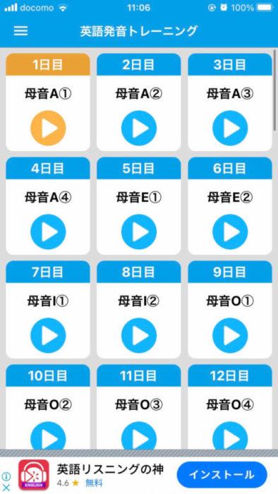 発音アプリ