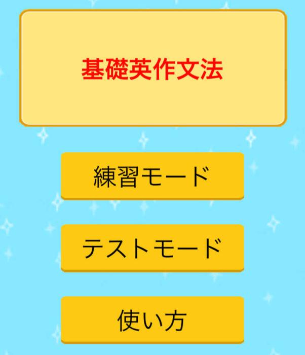 基礎英作文アプリ